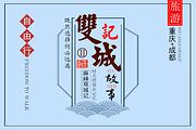 麻辣双城记🔥成都重庆六日游;含✔机票✔酒店✔直通车✔动车票✔接送机✔送晚会