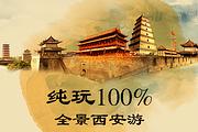 全景西安|双飞7日♥赠兵马俑耳麦+电瓶车♥纯玩♥壶口瀑布♥华清宫•华山