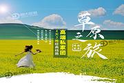 四天三晚+住蒙古包+烤全羊+草原骑马草原 边防风景线 满洲里经典游