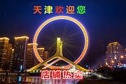 天津哏儿都1日游+五环内免费接+瓷房子+古文化街+风情街+乘船出海+塘沽洋货