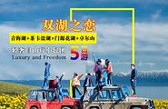 双湖之恋:青海湖+茶卡盐湖+门源花湖+卓尔山五日自由行〈独立用车+机票+酒店
