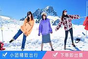 悦享网红玉龙雪山纯玩一日游|乘索道+蓝月谷+甘海子|匠心品质|精致小团