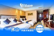 佛山美的鹭湖泰式半山温泉+佛山凤凰水城酒店,可选双人/3人探索王国
