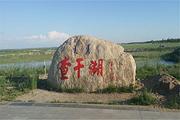 吉林查干湖冬捕全程汽车1日游  看冬捕  品湖鱼 探访渔猎文化