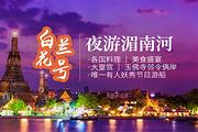 泰国 曼谷湄南河之夜白兰花号夜游之旅(人妖秀+泰式舞蹈+自助餐)