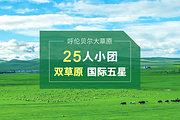 <25人小团>越野车穿越、国际五星+套娃酒店、双草原+射箭、呼伦贝尔+哈尔滨