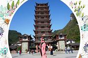 💥春节特惠下单立减100|8人VIP精品小团|张家界国家森林公园一日游