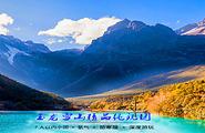 雪山茶点海量优惠 /丽江玉龙雪山纯玩一日游/赠防寒服+氧气瓶/4-7人小团