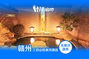 2-4人无限次温泉+夏天开放泳池+自助早餐+江西赣州安远三百山热泉河酒店