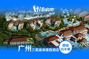 2人自助晚餐+无限次温泉+早餐,听泉阁带私家泡池,广州增城白水寨三英温泉酒店