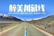 醉美川藏线317-318/拉萨+布达拉宫+稻城+色达+林芝+雅鲁藏布13日游