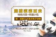 <冬季特惠>熊猫基地+都江堰纯玩1日游 熊猫小吃/特色川菜+三环接+变脸火锅