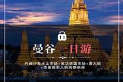 曼谷丹嫩沙多水上市场+美功铁道市场+唐人街+克里普索人妖秀/泰拳秀一日游