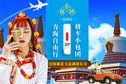 青海湖+茶卡盐湖+塔尔寺四日自由行,2至8人自驾拼包车,含机票+酒店+接送站