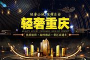 轻奢重庆👪四日自由行;机酒多选!送长江索道+两江夜游!含景点直通车+接送机