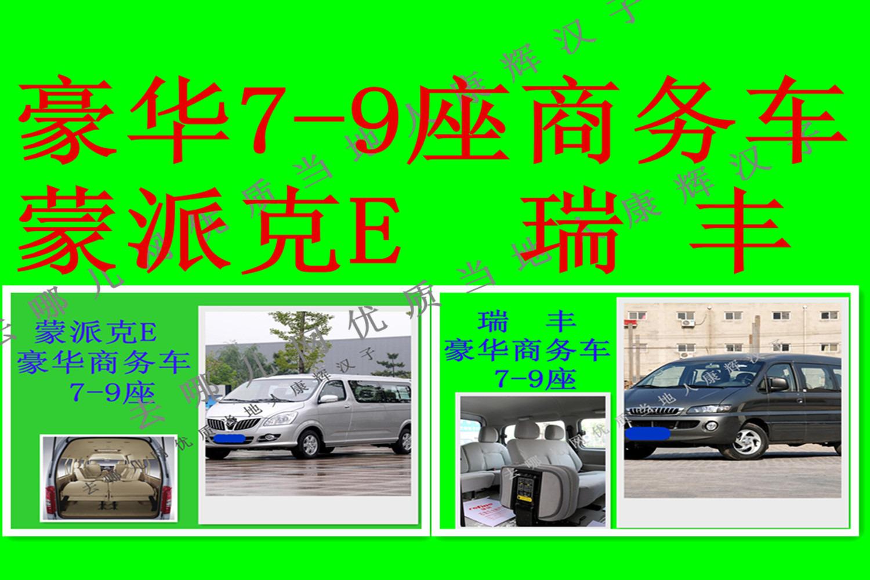 昆明长水机场24小时接送机(商务车)