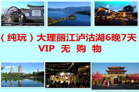 (纯玩)昆明出发大理丽江泸沽湖6晚7天VIP无购物
