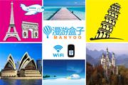 漫游盒子WiFi欧洲全境