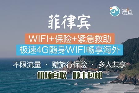 菲律宾3G/4G wifi租赁 送80万旅行保险(邮寄设备)