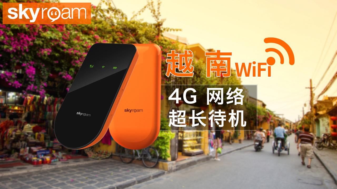 【漫游宝】越南4GWiFi 无限流量 (全国自取/邮寄)