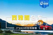 易途8 美国西雅图专车一日游  一价全包 中文司机贴心服务