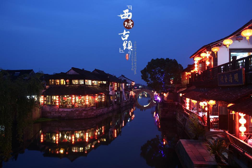 上海出发 西塘风景区往返包车一日游