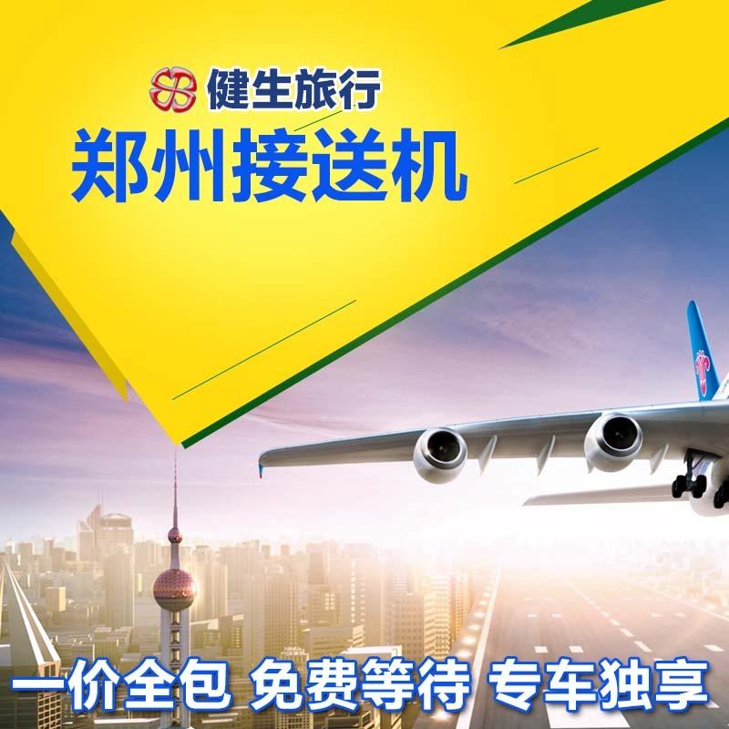郑州接机 郑州送机 新郑机场接送