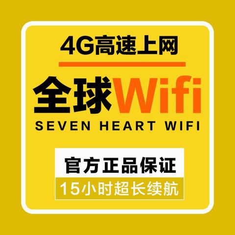 全球wifi租赁 随身欧洲多国 漫游超人93国 4G出国境外通用wi-fi