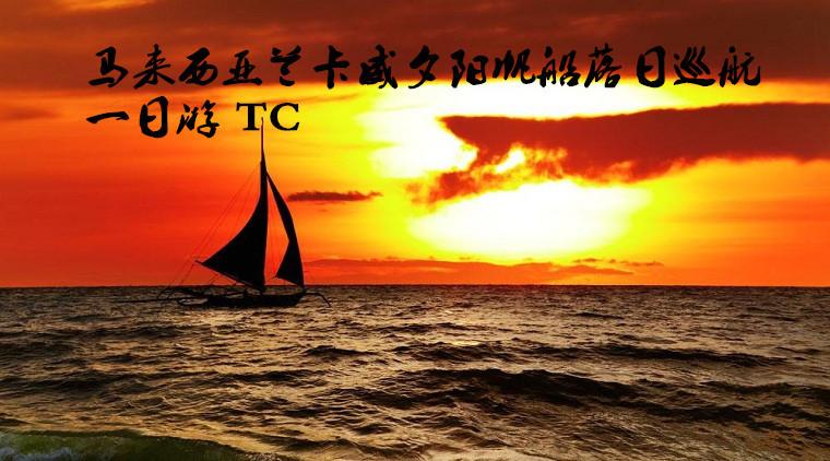 兰卡威夕阳帆船落日巡航一日游TC 儿童