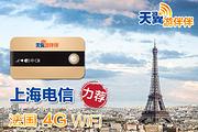 法国随身wifi租赁4G蛋戛纳巴黎移动WiFi上网不限流量