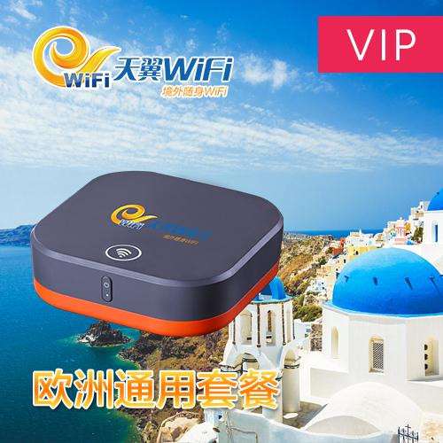 天翼WIFI 欧洲通用极速随身WiFi不限流量(不限速)