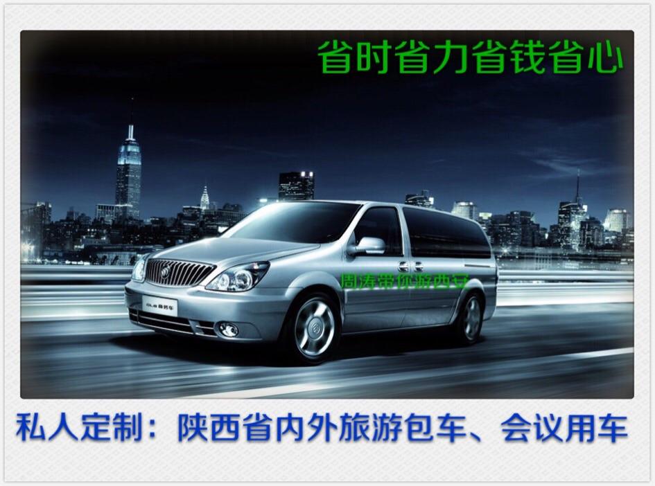 私人定制:陕西省内省外  旅游包车  会议用车