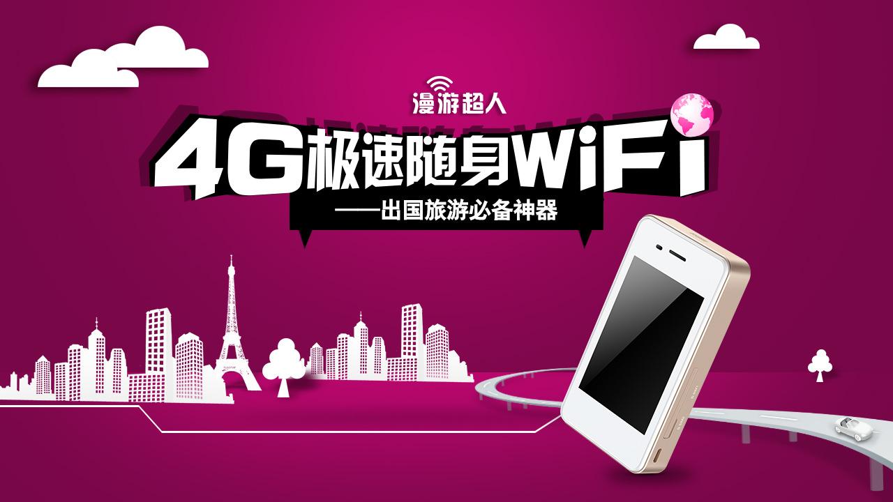 【漫游超人4G网络】 全球68国极速无限流量随身WIFI (自提或快递)