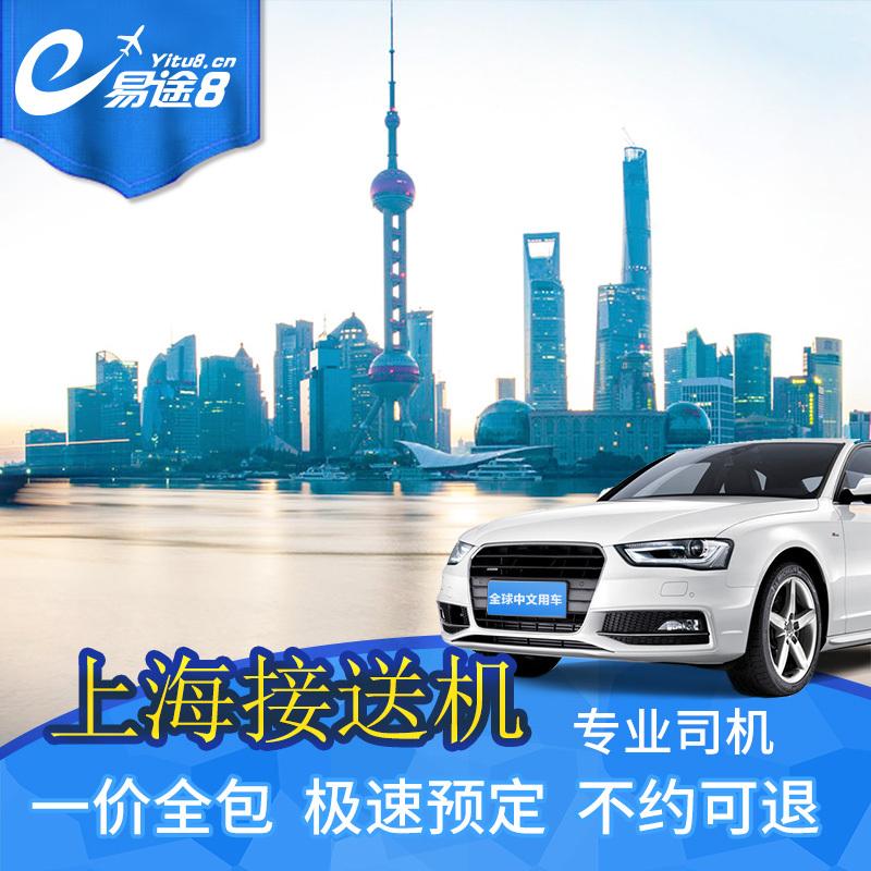 易途8 上海接送机机场酒店接机送机专业司机 一价全包(市内20公里)
