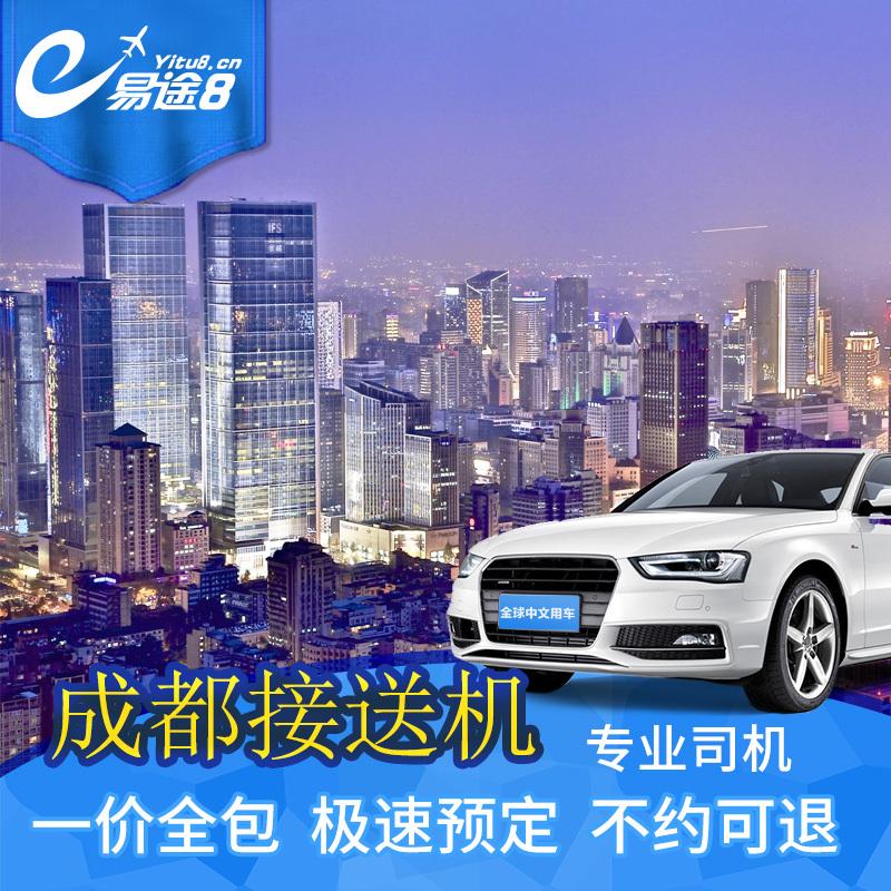 易途8 成都接送机机场酒店接机送机专业司机 一价全包(市内15公里)