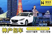 【中文司导】皇包车 日本神户10小时市内包车(景点任选+五星导游)