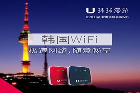 【环球漫游】韩国wifi租赁 4G网络( 限北京上海广州天津等地自取)