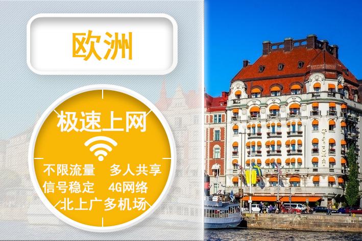 【机场自取】欧洲通用wifi   不限流量 高速上网