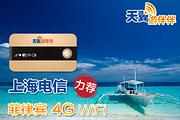 菲律宾薄荷岛宿务wifi租赁4g出国随身移动无线不限流量