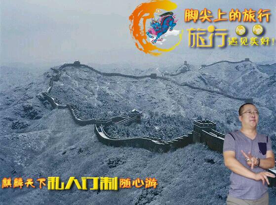 别克GL8八达岭长城 定陵 鸟巢 水立方 经典文化游