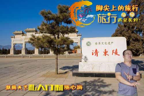 清东陵 唐山滦洲古城