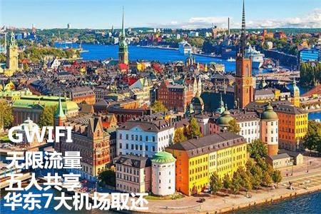 Gwifi 瑞典欧洲通用无线随身出国WiFi 4G无限流量