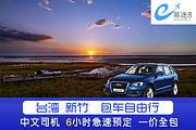 【易途8】台湾新竹一日专车 包车畅游 出行无忧