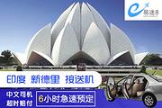 易途8 印度 新德里甘地机场-市区专车接送机服务 贴心服务 一价全包 极速预订