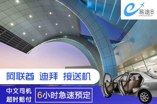 【易途8】迪拜「机场至市区」专车单程接送机 贴心服务 一价全包 极速预订