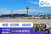 【易途8】美国芝加哥机场至市区专车单程接送机 贴心服务 一价全包 极速预订