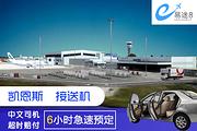 【易途8】澳大利亚凯恩斯接送机    贴心服务 一价全包 极速预订