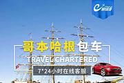 易途8 丹麦哥本哈根包车一日游  一价全包 中文司机贴心服务