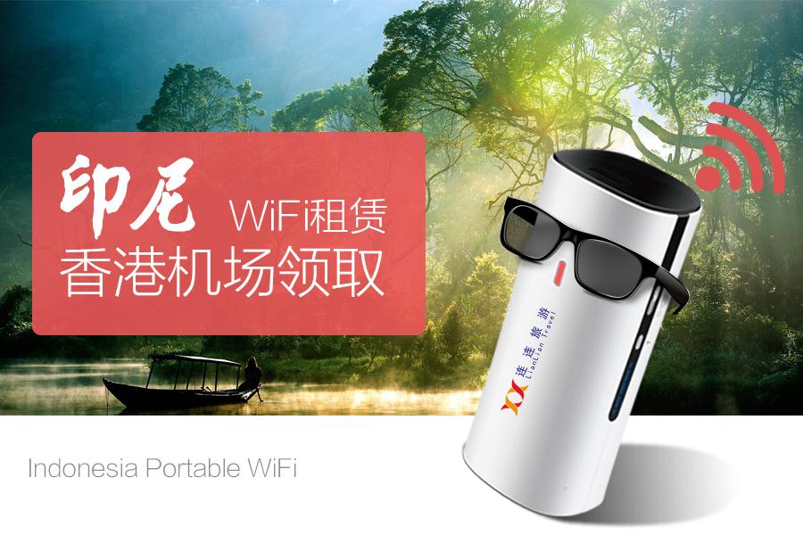 香港、印尼通用随身wifi 香港机场领取 不限流量 不限时长
