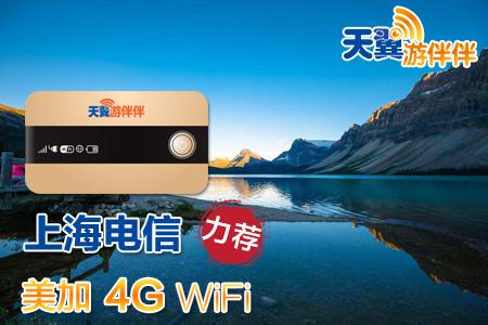 加拿大WiFi租赁美加通用北美随身移动4G无线上网出国境外旅游塞班岛夏威夷关